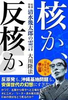 核か、反核か 社会学者清水幾太郎の霊言