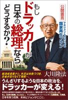 もしドラッカーが日本の総理ならどうするか? 公開霊言 マネジメントの父による国家再生プラン