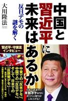 中国と習近平に未来はあるか 反日デモの謎を解く