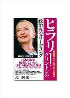 ヒラリー・クリントンの政治外交リーディング 同盟国から見た日本外交の問題点