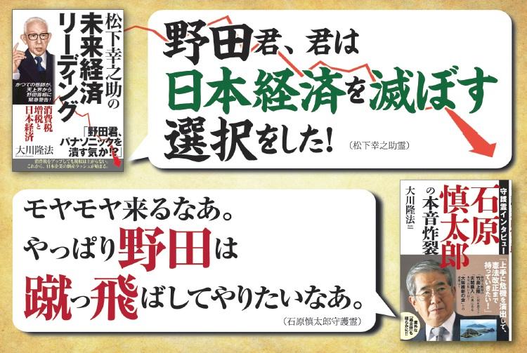 松下幸之助の未来経済リーディング 消費税増税と日本経済