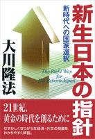 新生日本の指針