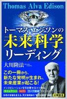 トーマス・エジソンの未来科学リーディング