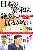 日本の繁栄は、絶対に揺るがない