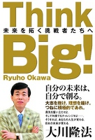 Think Big! 未来を拓く挑戦者たち