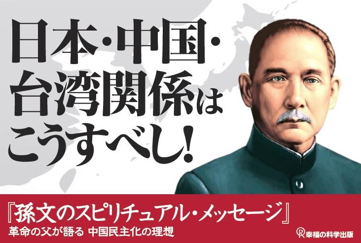 孫文のスピリチュアル・メッセージ 革命の父が語る中国民主化の理想