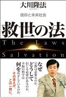 救世の法 信仰と未来社会