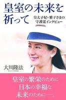 皇室の未来を祈って 皇太子妃・雅子さまの守護霊インタビュー