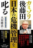 カミソリ後藤田、日本の危機管理を叱る 後藤田正晴の霊言