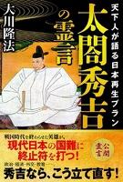 太閤秀吉の霊言 天下人が語る日本再生プラン