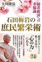 石田梅岩の庶民繁栄術 弱者救済への幸福論