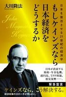 もしケインズなら日本経済をどうするか 日本を復活させる21世紀の経済学