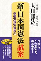 新・日本国憲法試案
