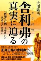 舎利弗の真実に迫る 「釈迦の右腕」と呼ばれた仏弟子の信仰心