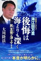 海江田万里・後悔は海よりも深く 民主党は浮上するか
