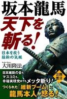 坂本龍馬 天下を斬る! 日本を救う維新の気概