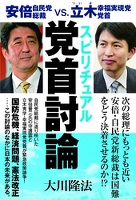 スピリチュアル党首討論 安倍自民党総裁vs.立木幸福実現党党首