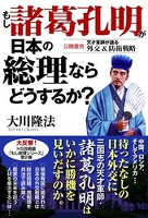 もし諸葛亮孔明が日本の総理ならどうするか? 公開霊言 天才軍師が語る外交&防衛戦略