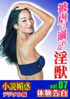 【体験告白】被虐に溺れる淫獣 ~『小説媚惑』デジタル版 vol.07~