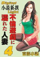 官能小説 不倫遊戯に濡れた人妻 4