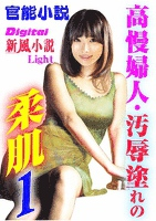 【官能小説】高慢婦人・汚辱塗れの柔肌01