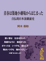 青春は築地小劇場からはじまった~自伝的日本演劇前史