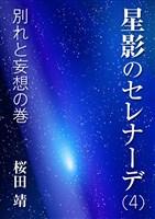 星影のセレナーデ(四)別れと妄想の巻