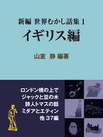 新編 世界むかし話集(1)イギリス編