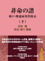 非命の譜~神戸・堺浦両事件顛末(下)