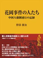 花岡事件の人たち ~中国人強制連行の記録