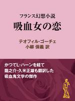 吸血女の恋フランス幻想小説