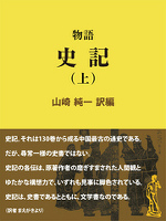 物語 史記(上)