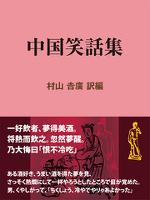 中国笑話集