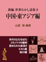 新編 世界むかし話集(8)中国・東アジア編