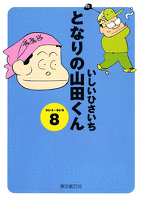 となりの山田くん(8)