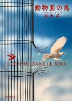動物園の鳥 ひきこもり探偵シリーズ3