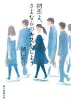 初恋よ、さよならのキスをしよう 柚木草平シリーズ2