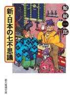 新・日本の七不思議