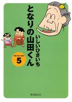 となりの山田くん(5)