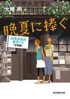 晩夏に捧ぐ 成風堂書店事件メモ2