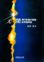 光と闇 現代武道の言語・記号論序説