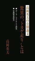 """高岡英夫の公開論文驚異の""""トカゲ走り""""とは"""