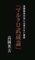 高岡英夫の本には書けない裏話「マルクロ武蔵論」