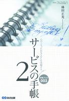 心のこもったおもてなしを実現する サービスの手帳2