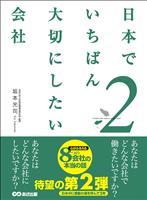 『『日本でいちばん大切にしたい会社』2』の電子書籍