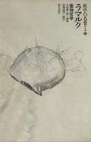 科学の名著 第2期<5> ラマルク : 動物哲学