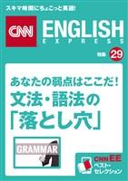 あなたの弱点はここだ! 文法・語法の「落とし穴」(CNNEE ベスト・セレクション 特集29)