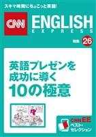 [音声DL付き]英語プレゼンを成功に導く10の極意(CNNEE ベスト・セレクション 特集26)