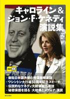 キャロライン&ジョン・F・ケネディ 演説集