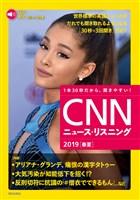 [音声データ付き]CNNニュース・リスニング 2019[春夏]